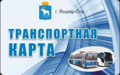 С 1 августа йошкаролинцы будут ездить в муниципальных троллейбусах по транспортной карте