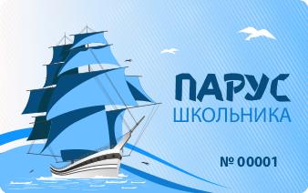 С понедельника в Симферополе начнут продавать транспортные карты для школьников