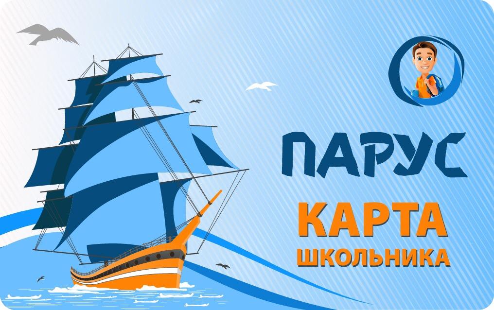 Крымчане с 1 августа смогут ездить в автобусах и троллейбусах по единой транспортной карте