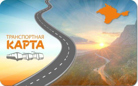 С 1 августа в Крыму вводится единая транспортная карта для проезда на муниципальных автобусах и троллейбусах.