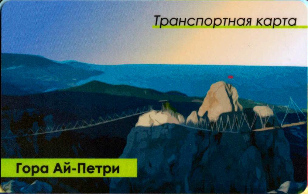 Крымтроллейбус - 60. Ай-Петри