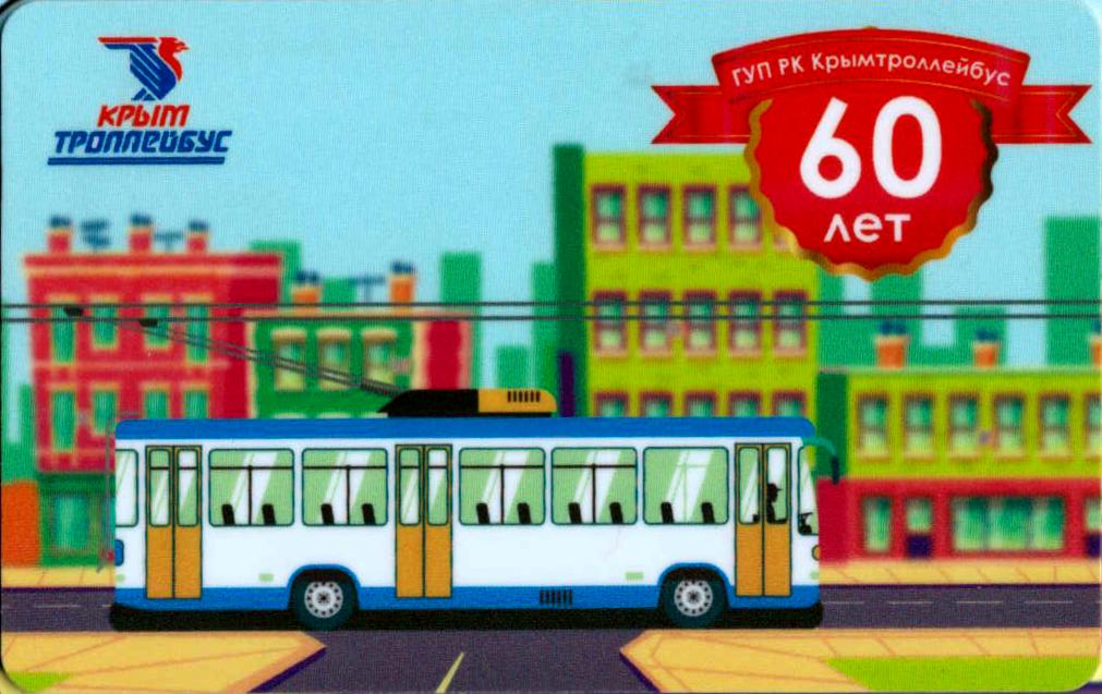 Крымтроллейбус - 60