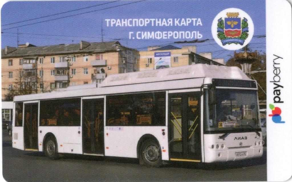 Виды транспортных карт